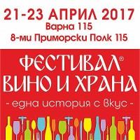 "Предстои ""Фестивал Вино и Храна"" - Варна 2017"