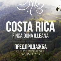 ПРЕДПРОДАЖБА - Кафе Коста Рика - Доня Илеана COE #11 2017