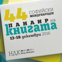 Dabov Specialty Coffee will attend the 44th International Book Fair in Sofia