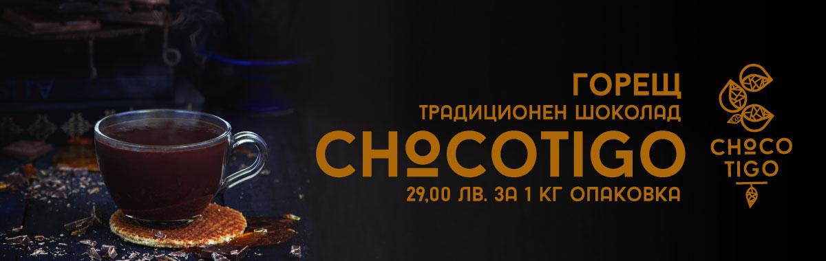 Горещ шоколад чокотиго